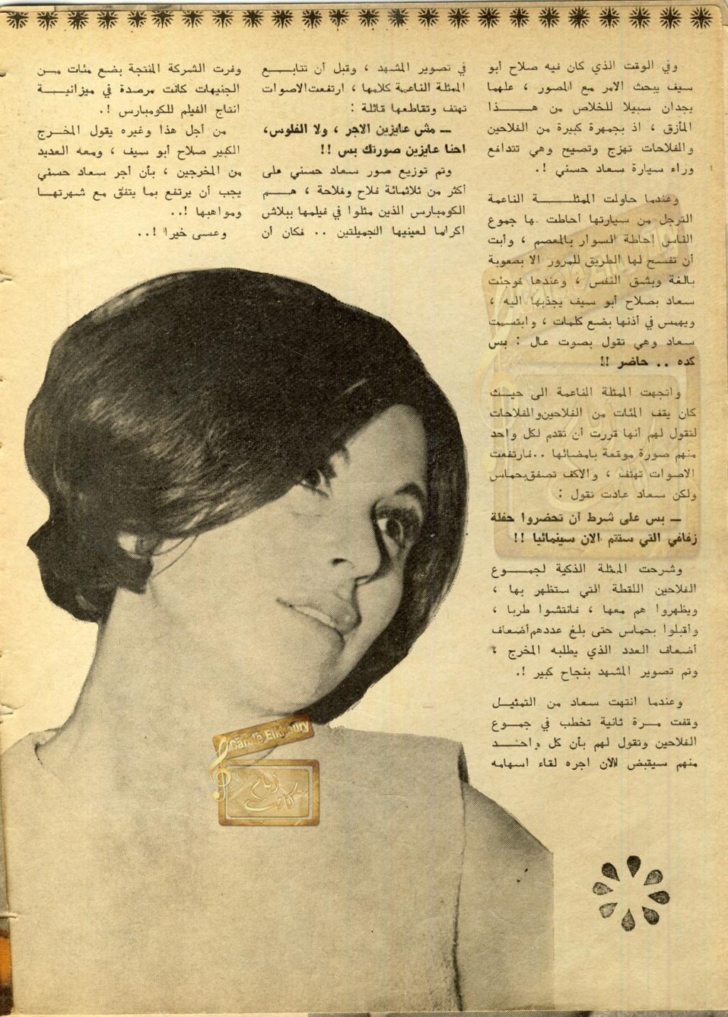 مقال - مقال صحفي : متطوعون يمثلون مجاناً قي أفلام سعاد حسني .. اكراماً لعينيها الجميلتين ! 1967 م 429