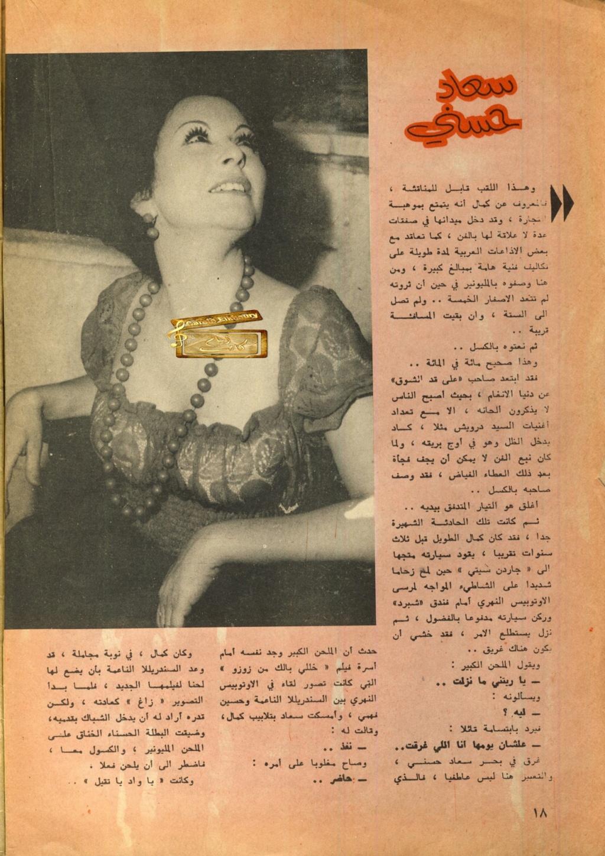 مقال صحفي : ملحن لا ينام من أجل .. سعاد حسني 1974 م 430