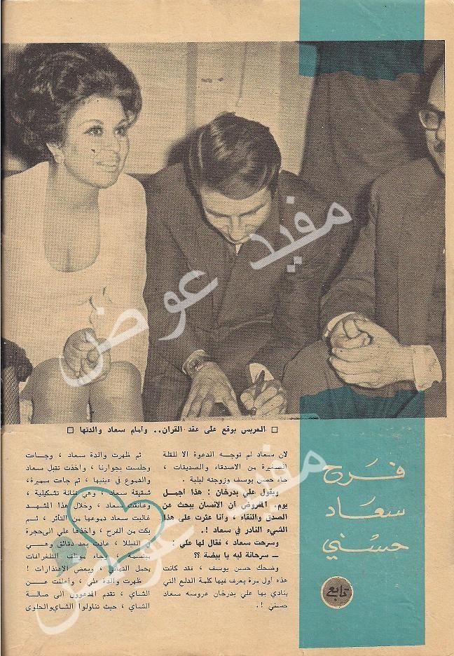 مقال صحفي : القصة الكاملة للحب الذي وضع سَندريْللا الناعمة في قطار الزواج ! 1970 م 433