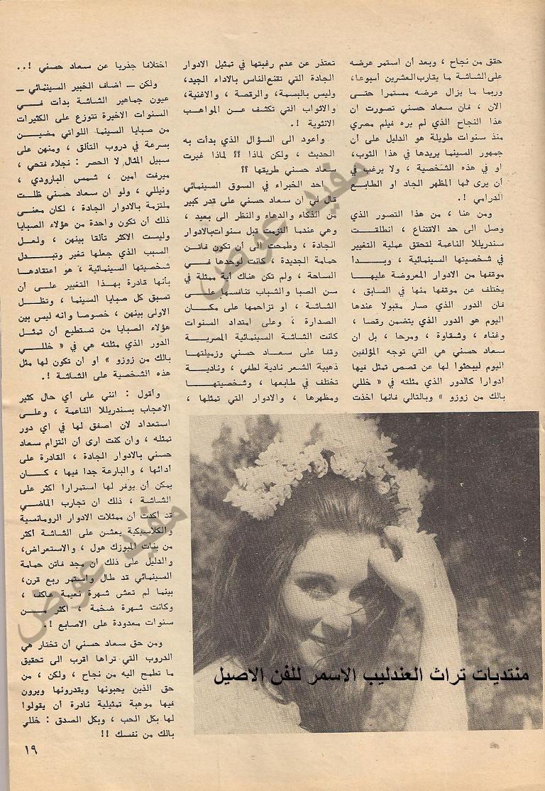 مقال صحفي : سعاد حسني لماذا غيرت طريقها ؟ 1973 م 434