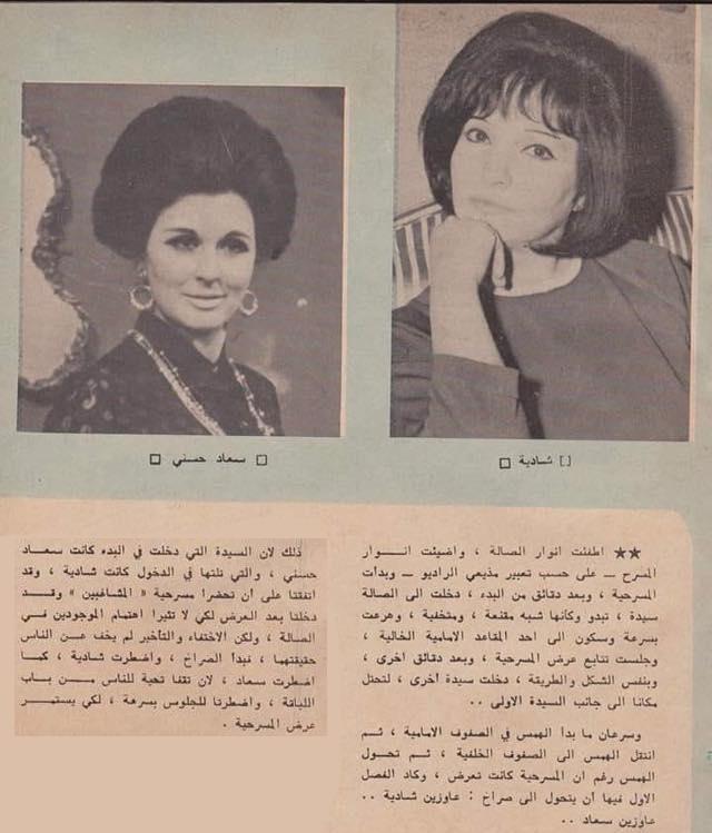 مقال صحفي : سعاد حسني وشادية في موقف محرج ! 1971 م (؟) 4353410