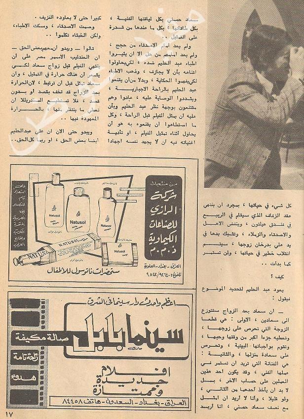 الناس - مقال صحفي : سعاد حسني تحب عبدالحليم حافظ .. أمام الكاميرا وتتزوج علي بدرخان .. أمام الناس ! 1970 م 436