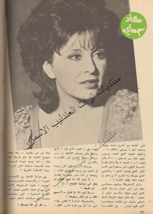 مقال صحفي : مكالمة من موسكو تنتظرها سعاد حسني 1971 م 437