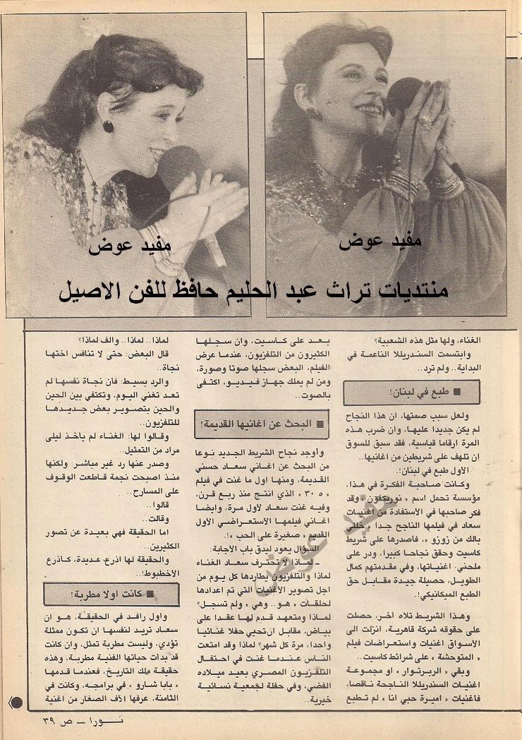 مقال صحفي : سعاد حسني لاتحترف الغناء خوفاً من .. الإنفلونزا ... 1986 م 439