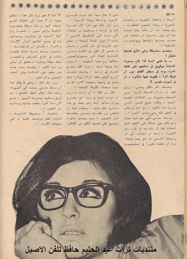 مقال صحفي : سعاد حسني وضعت علامة X على صيحات الأغراء ! 1968 م 440