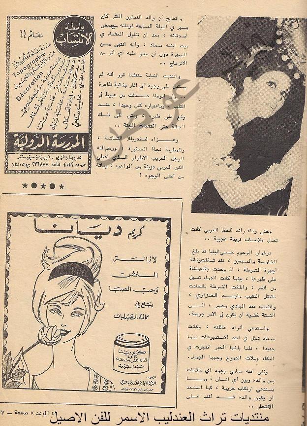 مقال - مقال صحفي : دموع سعاد حسني على الأب الذي أنجب باقة من المواهب ! 1969 م 441