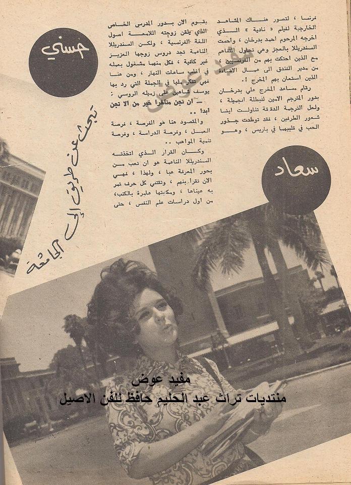 مقال صحفي : سعاد حسني تبحث عن طريق إلى الجامعة 1970 م 443