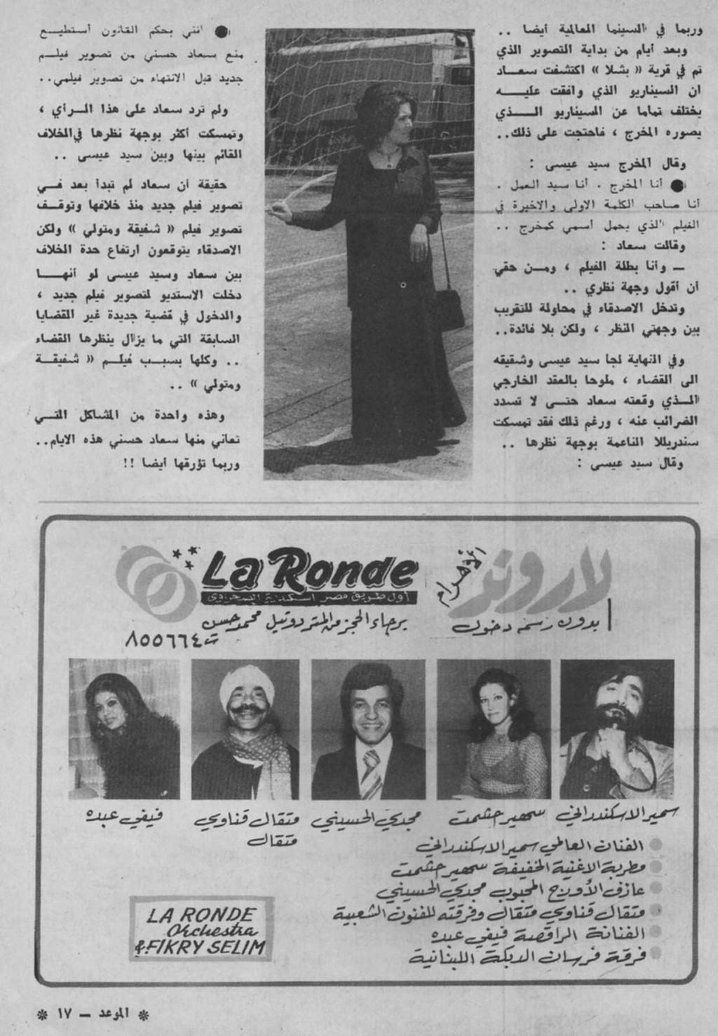 مقال صحفي : 3 مشاكل تؤرق سعاد حسني 1976 م 445