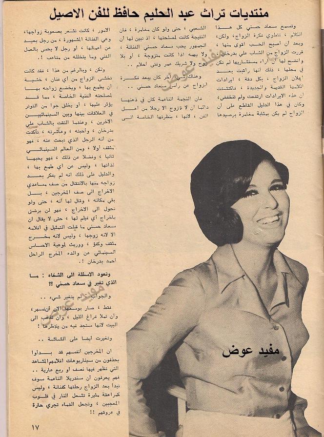 مقال - مقال صحفي : مالذي تغيّر في .. سعاد حسني بعد دخول العريس ؟ 1970 م 455