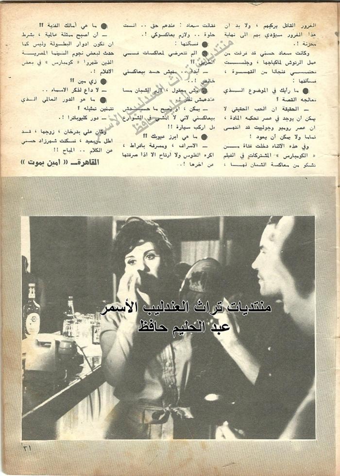 """مقال صحفي : سعاد حسني في ثياب """"جرسونة"""" ! 1971 م 456"""