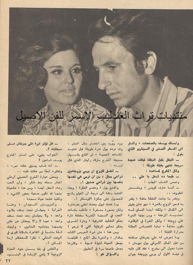 مقال - مقال صحفي : سعاد حسني لايستطيع زوجها أن يغار عليها 1970 م 457