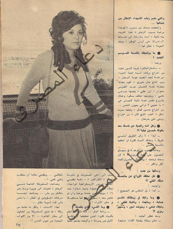مقال صحفي : سعاد حسني ممنوعة من دخول المطار ! 1972 م 458