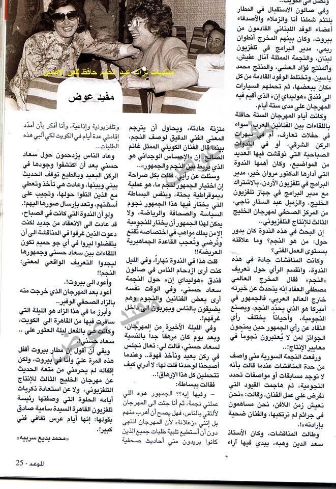 مقال - مقال صحفي : ليلة العثور على سعاد حسني 1984 م 460