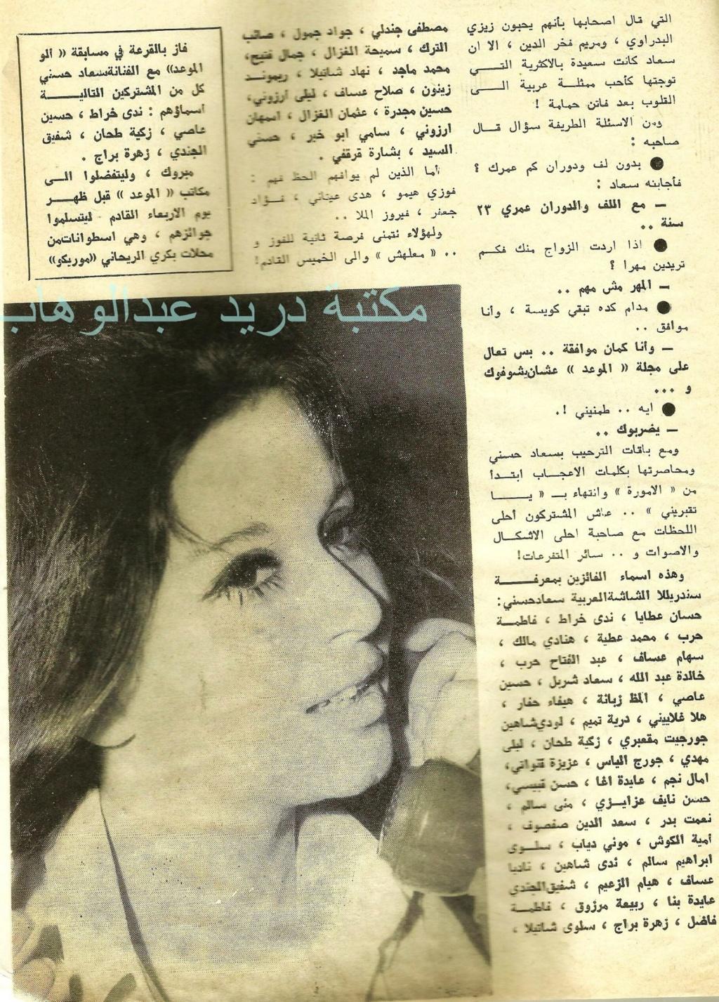مقال صحفي : السندريللا .. والكل يحبونها 1969 م 461