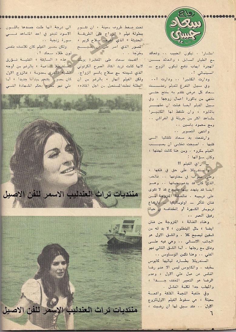 مقال - مقال صحفي : زواج سعاد حسني على مفترق الطريق على الخريف الحار 1973(؟) م 464
