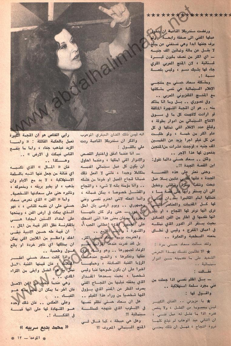 مقال - مقال صحفي : شهادة على ذكاء سعاد حسني ! 1979(؟) م 465