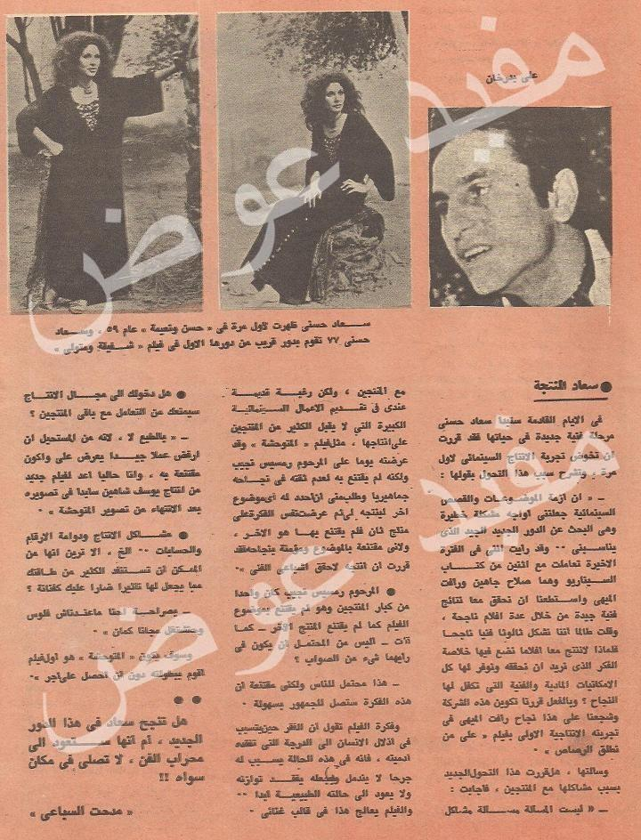"""مقال - مقال صحفي : سعاد حسني .. و18 عاما على الشاشة الفضية : من """"حسن ونعيمة"""" إلى """"شفيقة ومتولي"""" !! 1977(؟) م 466"""