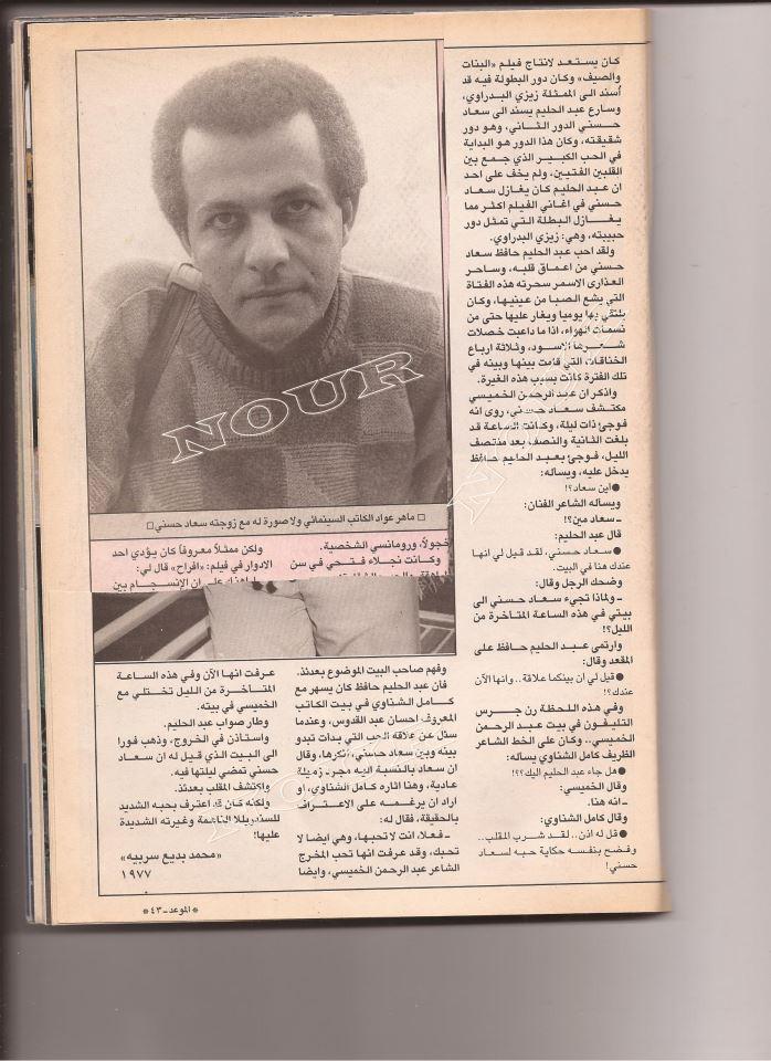 مقال - مقال صحفي : حكاية في رسالة من سعاد حسني 1977 م 467