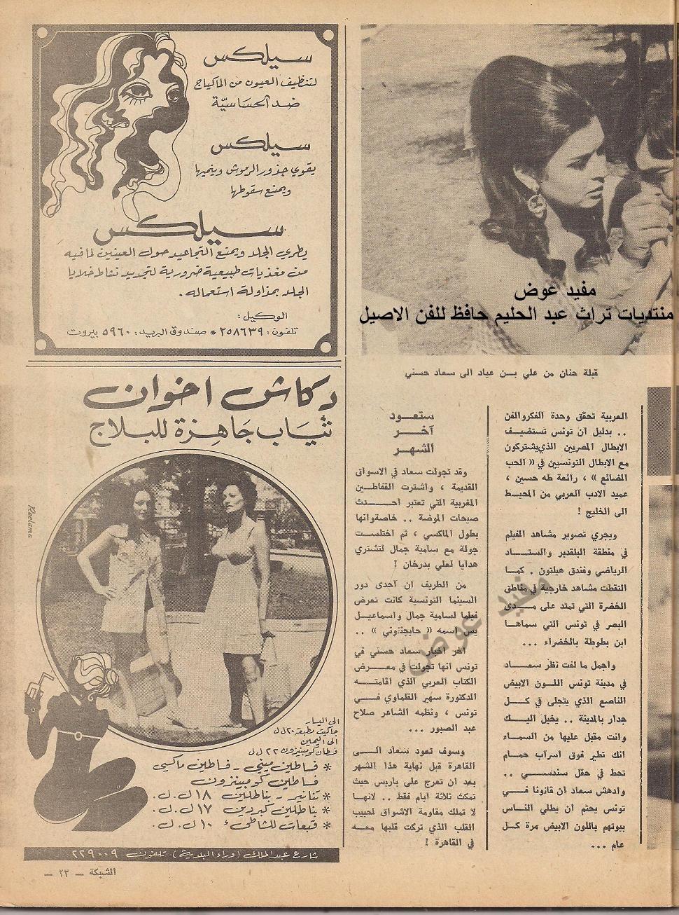 مقال صحفي : سعاد حسني في تونس والقلب في القاهرة 1970 م 468