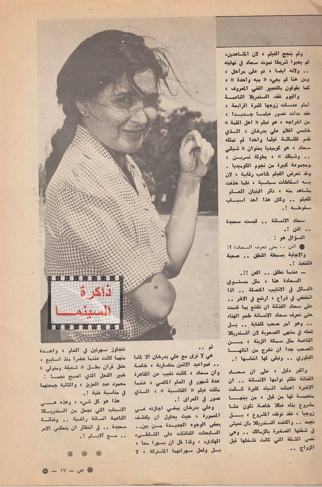 مقال - مقال صحفي : سعاد حسني هل هي أيضاً زوجة سعيدة ؟ 1980 م 469
