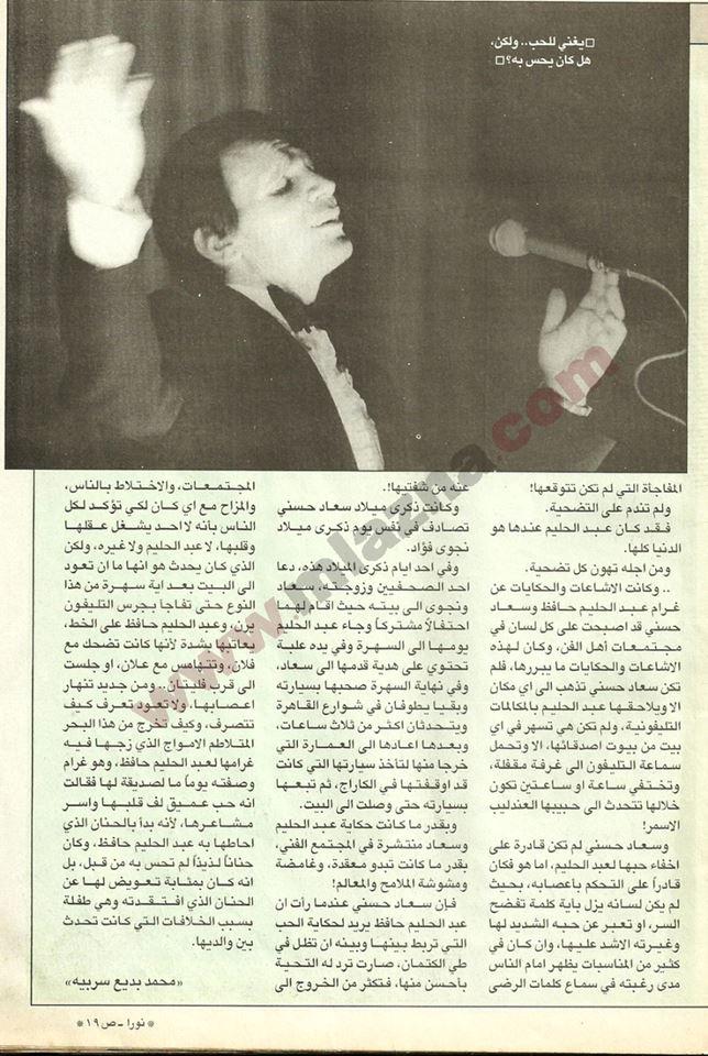 مقال صحفي : كيف بدأت قصة الحب بين  سعاد حسني وعبدالحليم حافظ وكيف انتهت 1977(؟) م 470