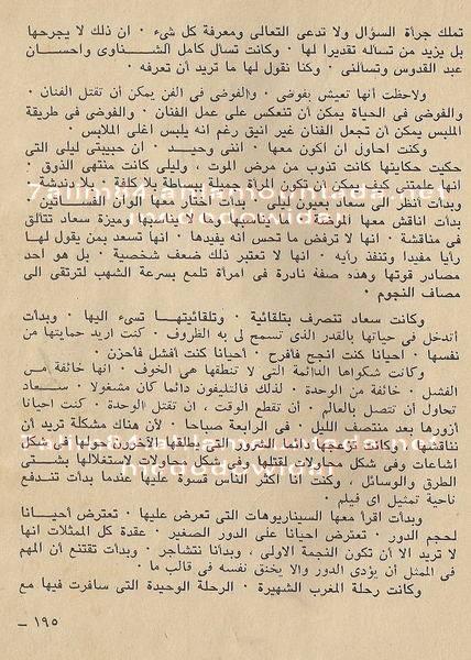 مقال صحفي : مذكرات عبدالحليم حافظ عن سعاد حسني 1976(؟) م 472