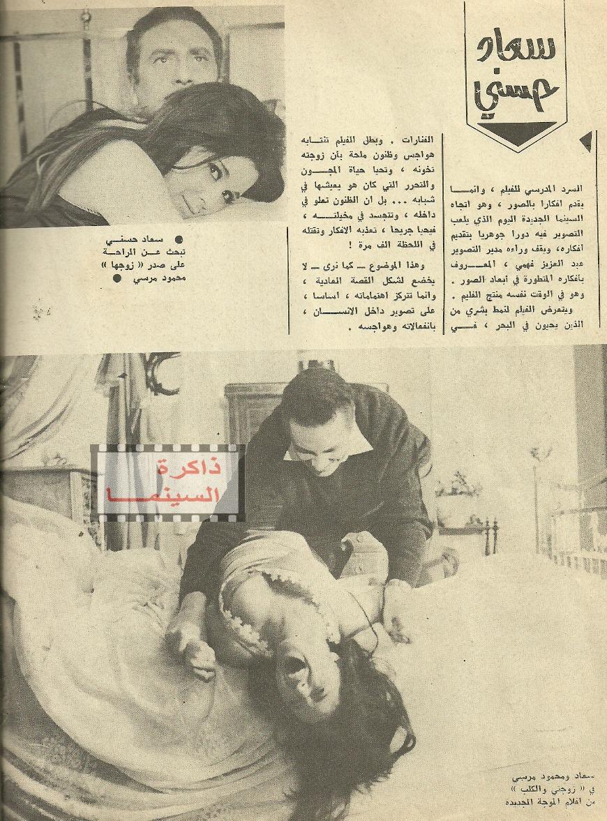 مقال صحفي : سعاد حسني عارية على الشاشة لاوّل مرة ! 1970 م 473