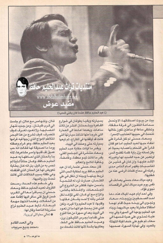 مقال - مقال صحفي : سعاد حسني كانت عاشقة للعندليب 1961 م 475