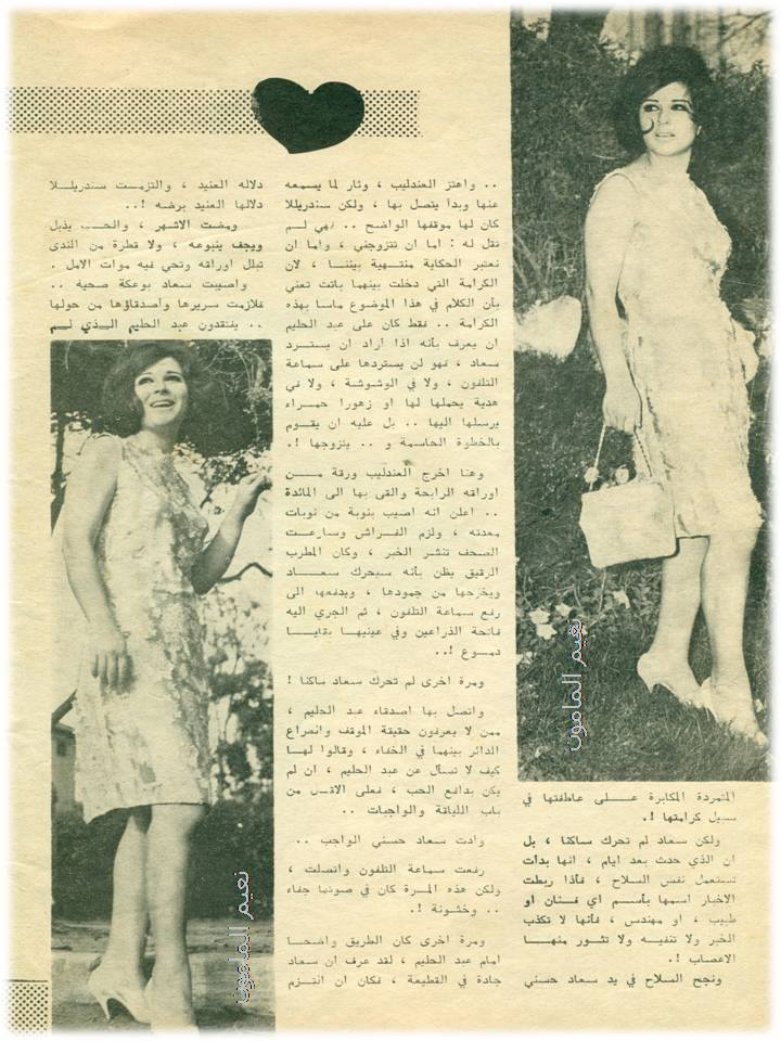 """مقال - مقال صحفي : نسمات الصيف تشفي سعاد حسني من """"مرض"""" الحب 1966 م 476"""