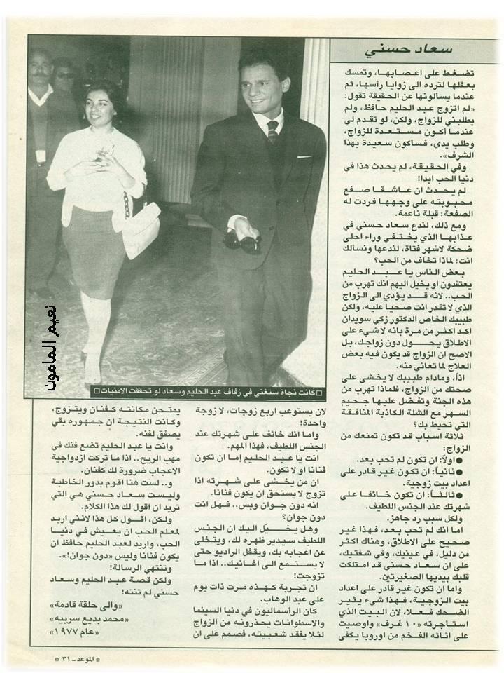 مقال - مقال صحفي : رسالة مفتوحة الى المتمرد على .. الحب 1977 م 477