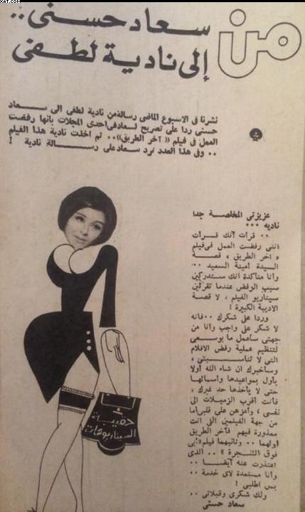 مقال - مقال صحفي : لمااذا اشتعلت النار بين نادية لطفي وسعاد حسني 1964 م 479
