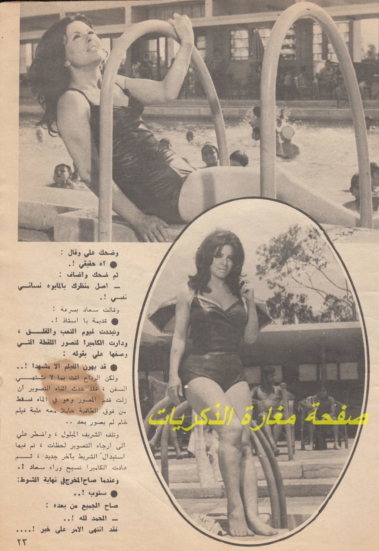 مقال - مقال صحفي : الكاميرا لاتدور عندما تظهر سعاد حسني بالمايوه 1971 م 480