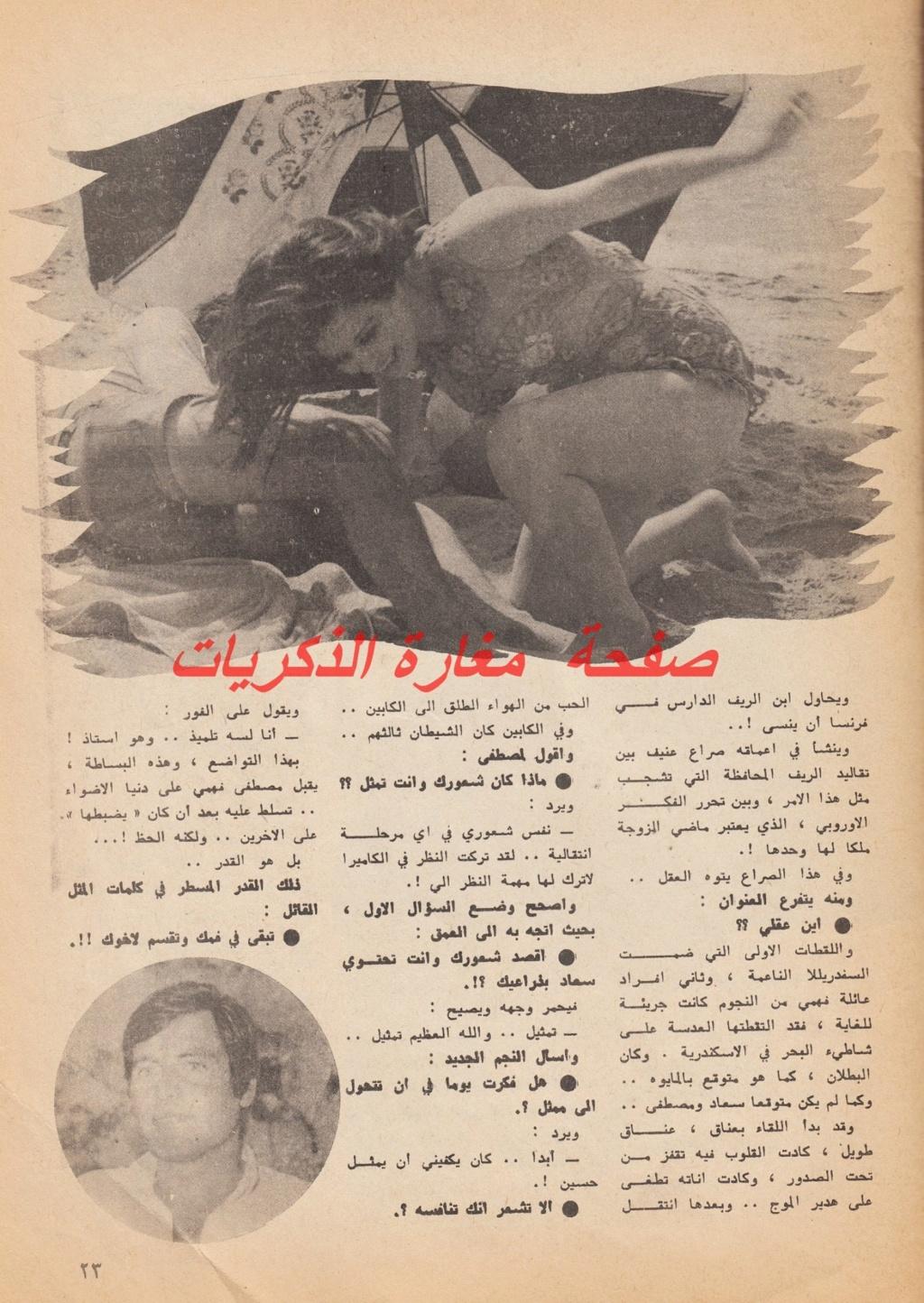 مقال - مقال صحفي : الصدفة ابعدت حسين فهمي عن سعاد حسني 1973 م 481