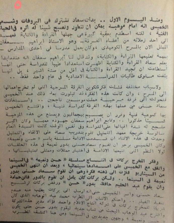 مقال - مقال صحفي : سعاد حسني من باب الشعرية إلى الزمالك 1967 م 483