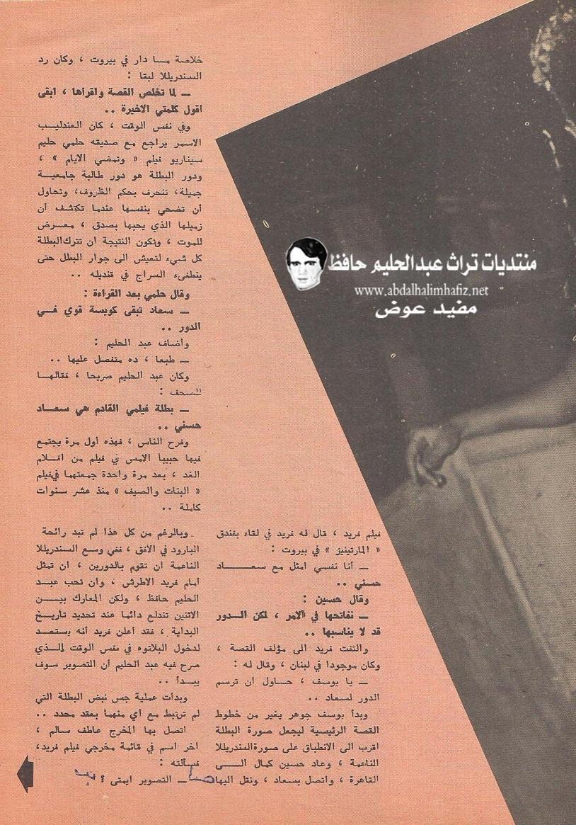 مقال - مقال صحفي : سعاد حسني في الموقف الحرج تقف مع عبدالحليم حافظ 1970 م 485