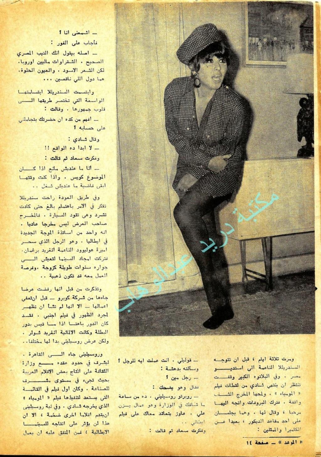 مقال - مقال صحفي : سعاد حسني تتعلم اللغة الايطالية بالسر لتبدأ غزوهَا للسينما الأوروبيَة ! 1968 م 493