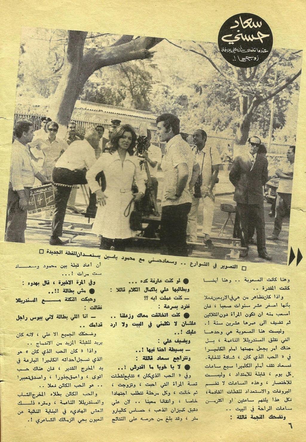 مقال - مقال صحفي : سعاد حسني عندما تنسى أن علي بدرخان زوجها ! 1972 م 495