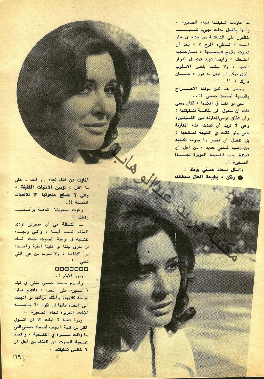 مقال - مقال صحفي : من أجل نجاة تسكت سعاد حسني 1971 م 496