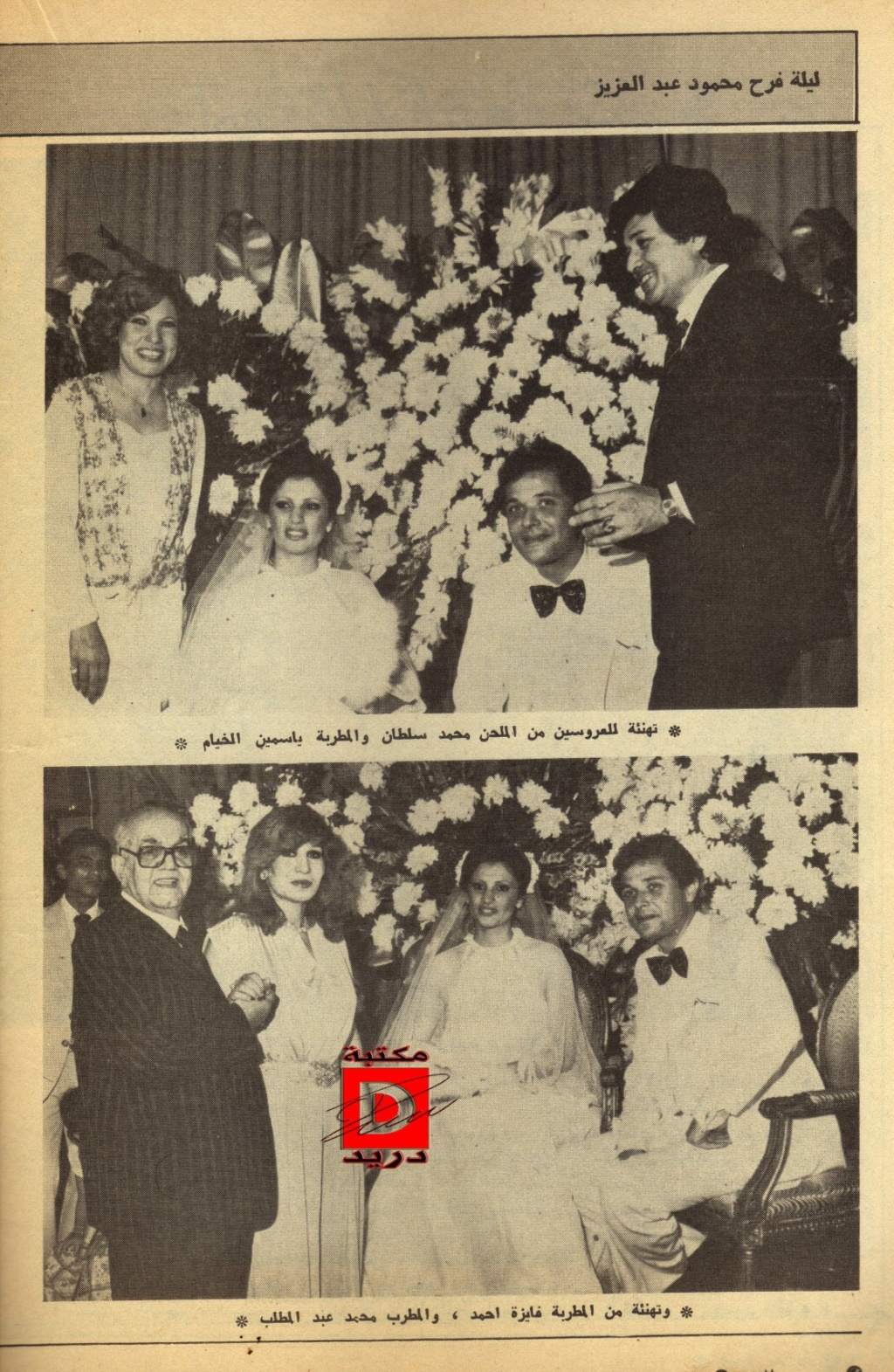 ليلة - مقال صحفي : محمود عبدالعزيز في ليلة فرحه ! 1980 م 511