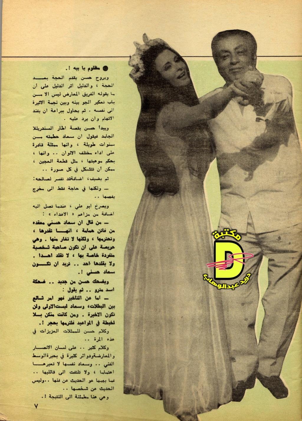 مقال صحفي : معركة كلامية وراء الكواليس .. حول سعاد حسني 1972 م 512