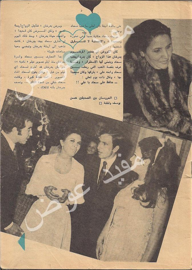 مقال صحفي : القصة الكاملة للحب الذي وضع سَندريْللا الناعمة في قطار الزواج ! 1970 م 516