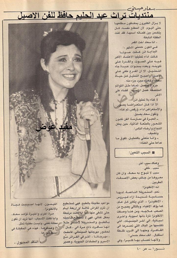 مقال صحفي : سعاد حسني لاتحترف الغناء خوفاً من .. الإنفلونزا ... 1986 م 518