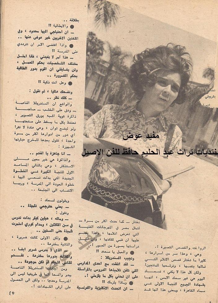 مقال صحفي : سعاد حسني تبحث عن طريق إلى الجامعة 1970 م 520