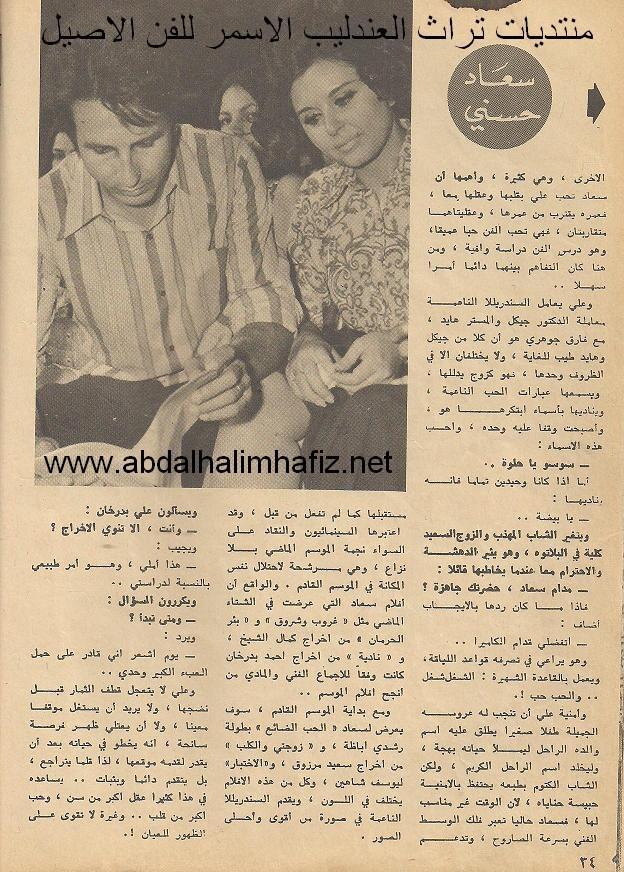 مقال - مقال صحفي : سعاد حسني لايستطيع زوجها أن يغار عليها 1970 م 525