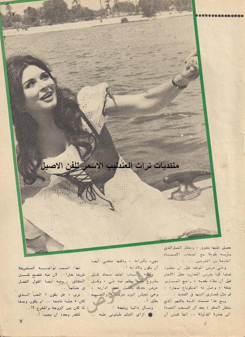 مقال - مقال صحفي : زواج سعاد حسني على مفترق الطريق على الخريف الحار 1973(؟) م 527