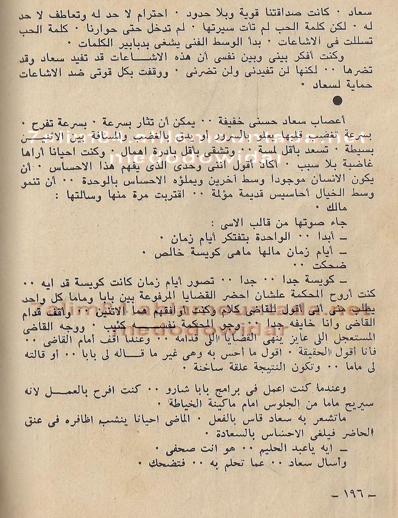 مقال صحفي : مذكرات عبدالحليم حافظ عن سعاد حسني 1976(؟) م 528