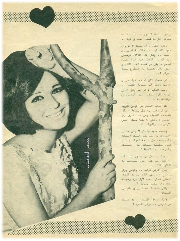 """مقال - مقال صحفي : نسمات الصيف تشفي سعاد حسني من """"مرض"""" الحب 1966 م 529"""