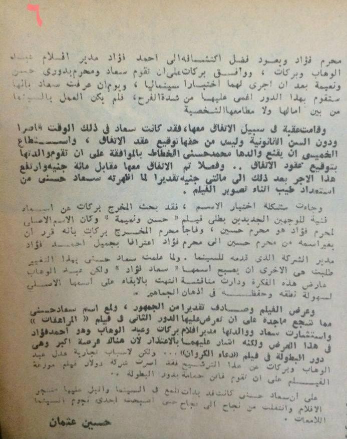 مقال - مقال صحفي : سعاد حسني من باب الشعرية إلى الزمالك 1967 م 532