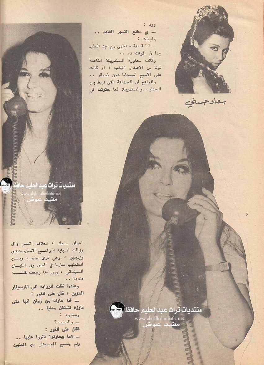 مقال - مقال صحفي : سعاد حسني في الموقف الحرج تقف مع عبدالحليم حافظ 1970 م 533