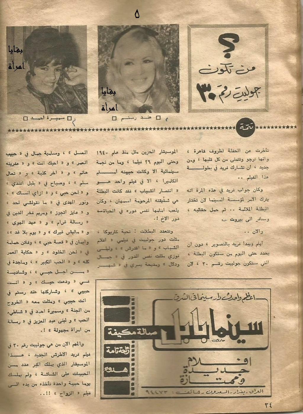 مقال صحفي : من تكون حولييت رقم 30 التي سيحبها فريد الأطرش ؟ 1971 م 536